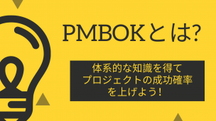 PMBOKとは?体系的な知識でプロジェクト成功確率を上げる