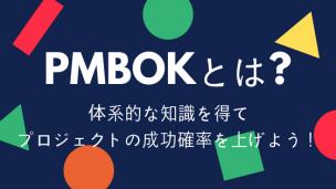 PMBOKとは?体系的な知識を得てプロジェクトの成功確率を上げよう!