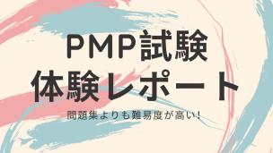 PMP試験体験レポート!問題集よりも難易度が高い!