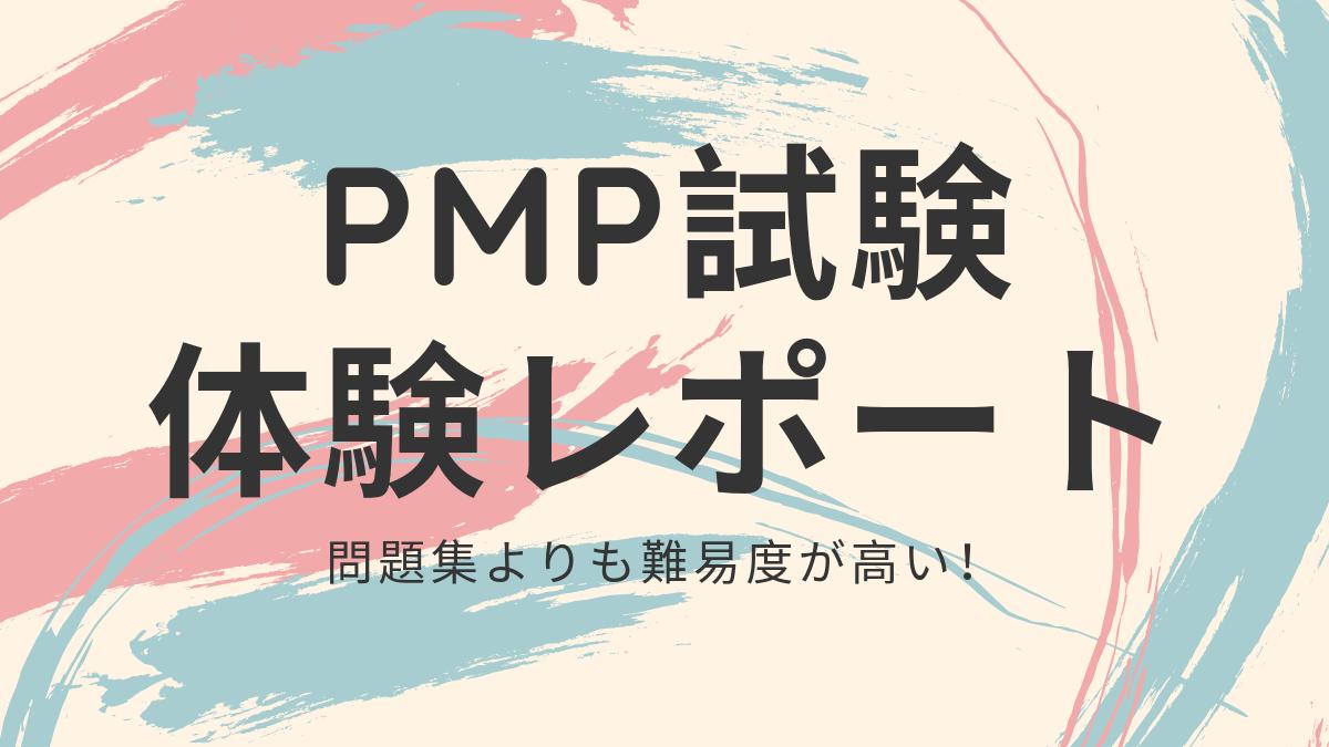 PMP試験体験レポート