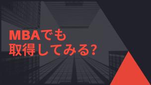 日本国内でのMBA取得の受験費用、試験内容まとめ