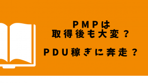 PMPを維持/更新する為には3年のCCR期間で60PDU必要