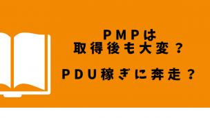 PMPは取得後も大変?PDU稼ぎに奔走?
