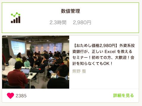 エクセルで学ぶビジネス・シミュレーション・セミナー①超入門(東京)