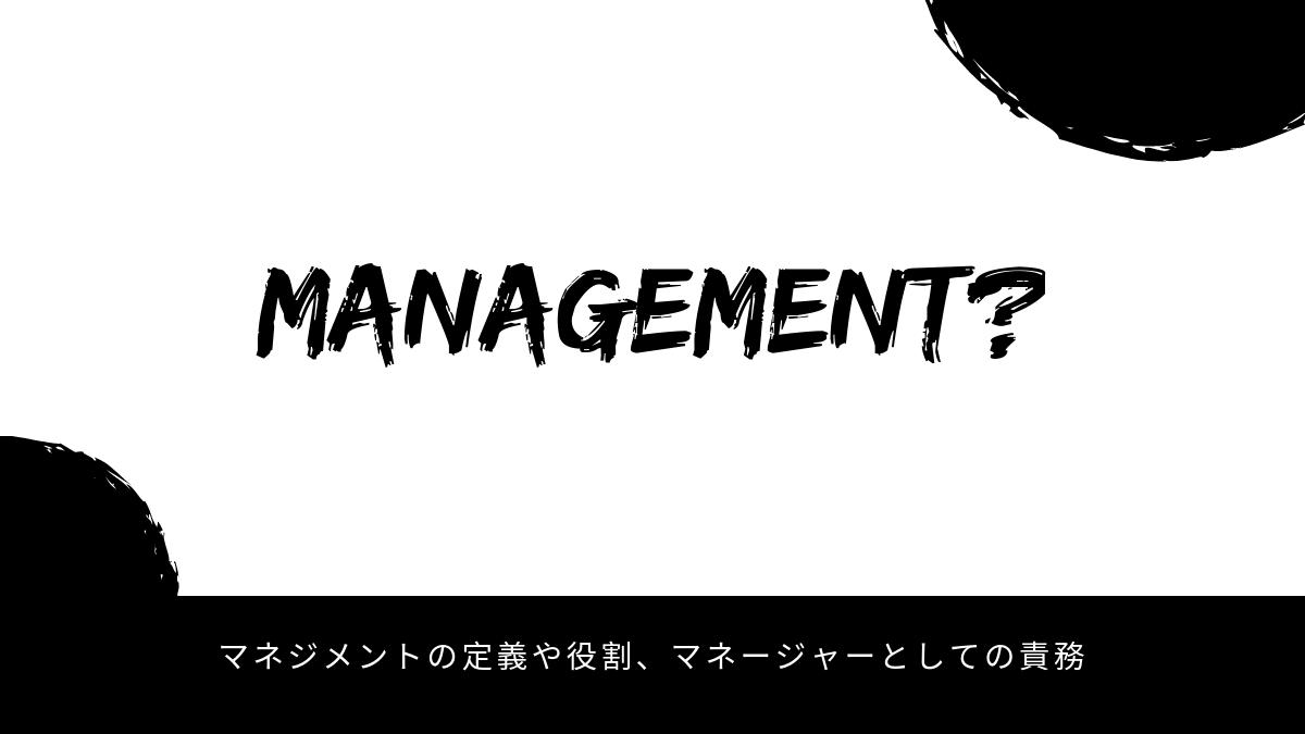 マネジメントの定義や役割、マネージャーとしての責務