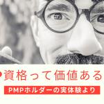 PMP資格取得の価値?ベンダー任せのプロジェクトマネジメントから卒業