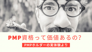 PMP資格って価値あるの?PMPホルダーの実体験より