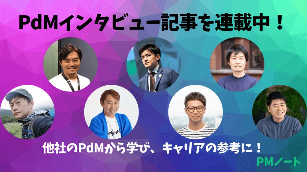 PMインタビュー記事へ