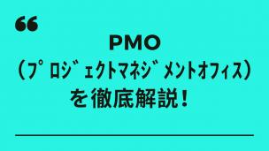 PMO(プロジェクトマネジメントオフィス)を徹底解説!