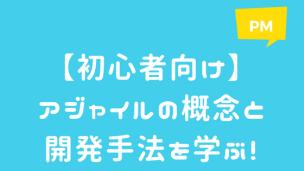 【初心者向け】アジャイルの概念と開発手法を学ぶ!