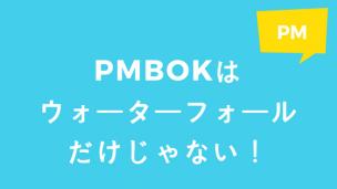 PMBOKでのアジャイルの位置付け|ウォーターフォールだけじゃない
