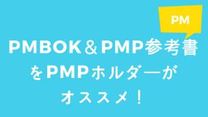 PMBOK学習&PMP試験の参考書をPMPホルダーがオススメ!