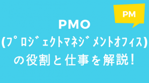 PMO(プロジェクトマネジメントオフィス)の役割と仕事を解説!