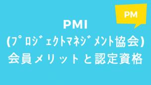 PMI(プロジェクトマネジメント協会)の会員メリットと認定資格