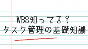 WBS知ってる?タスク管理の基礎知識