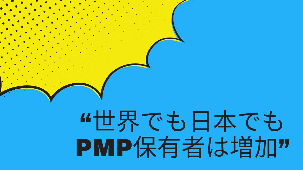 世界でも日本でもPMP保有者は増加