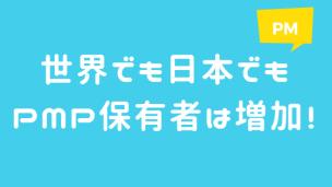 世界でも日本でもPMP保有者は増加!