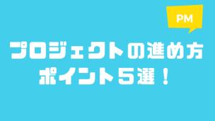 PMBOKよりプロジェクトの進め方ポイント5選!