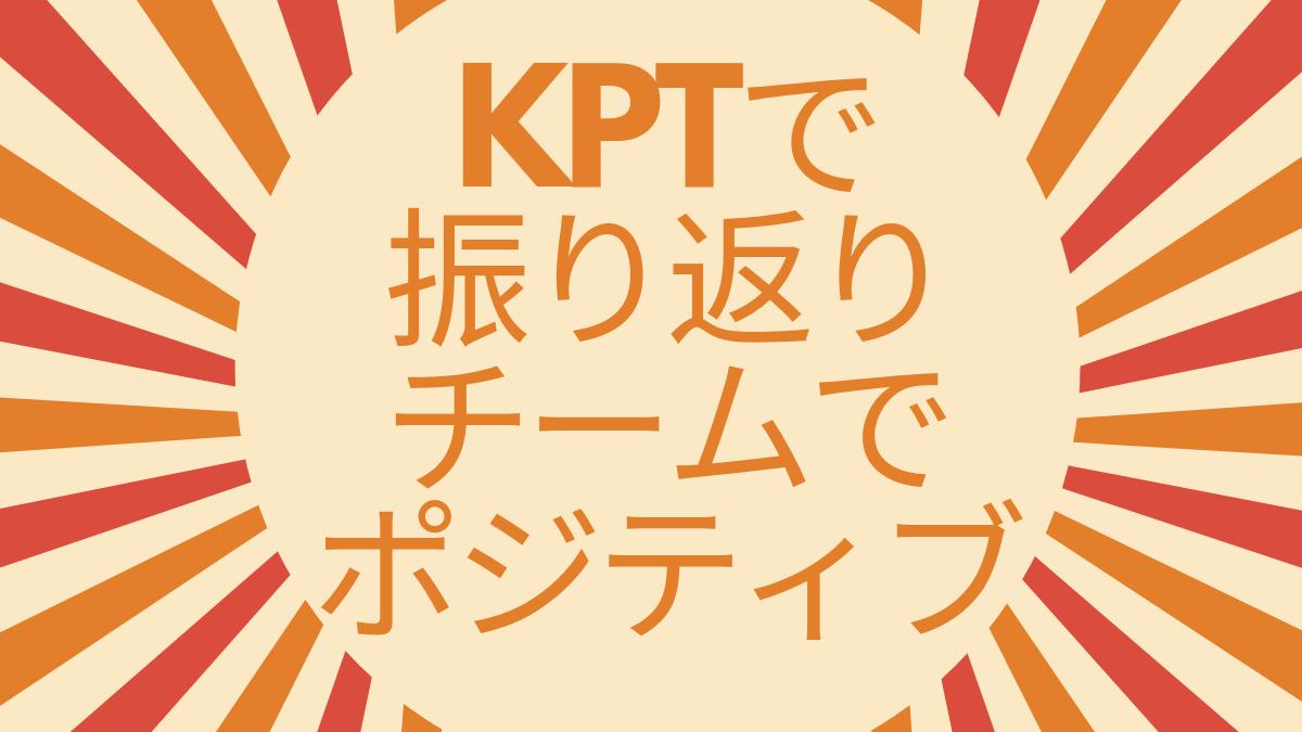 KPTで振り返りチームでポジティブ