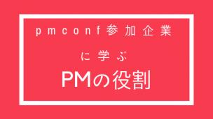 【pmconf2018参加企業10社に学ぶ】プロダクトマネージャーの役割