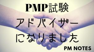 PMP試験にお悩みの方の試験対策アドバイザーを開始!