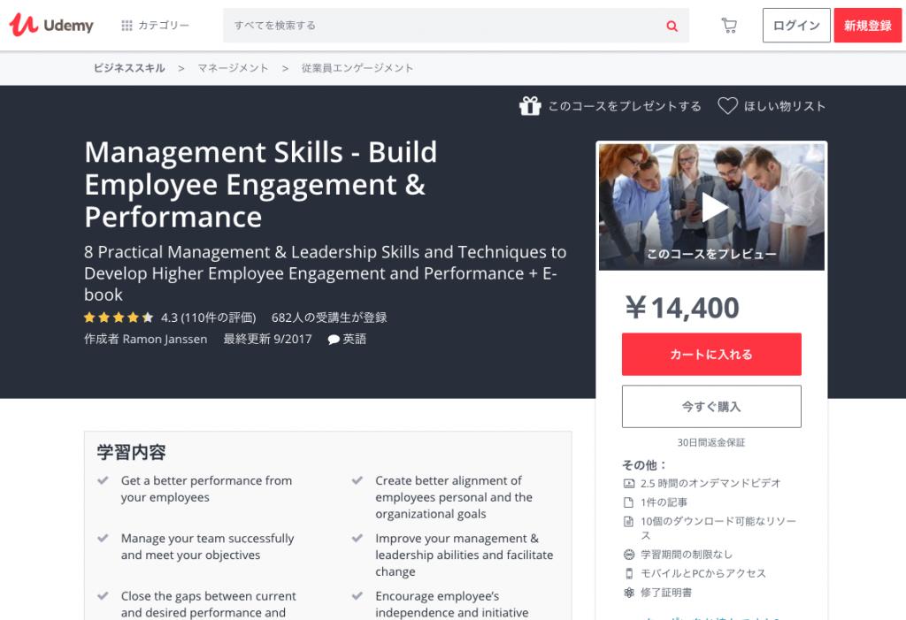 Management Skills動画講座