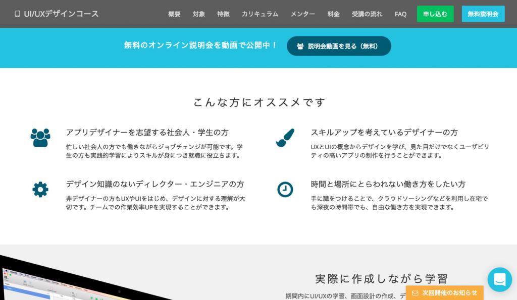 TECHACADEMY UI/UXコース