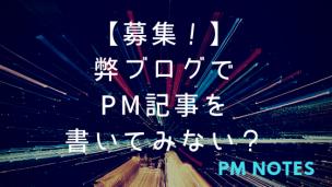 【募集!】 弊ブログで PM記事を 書いてみない?