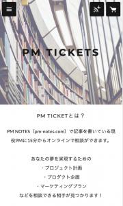 PM TICKETSのトップ画面