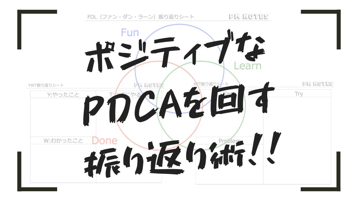 ポジティブな PDCAを回す 振り返り術!!