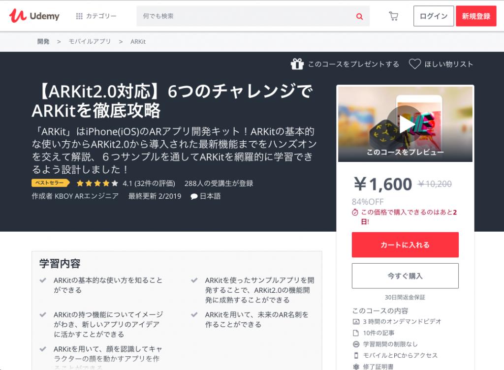 【ARKit2.0対応】6つのチャレンジでARKitを徹底攻略サイト画像