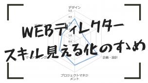 Webディレクタースキル見える化のすゝめ【6分類45項目のスキル棚卸しシート付】