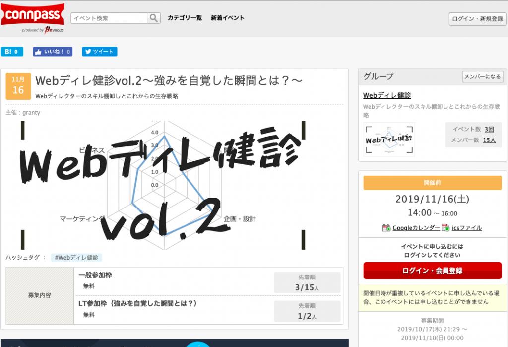 Webディレ健診vol.2