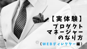PdMのなり方(Webディレクター編)
