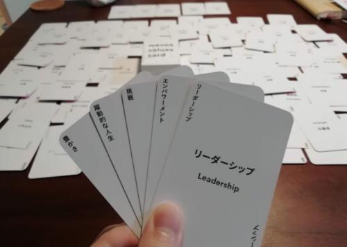 価値観カードゲーム