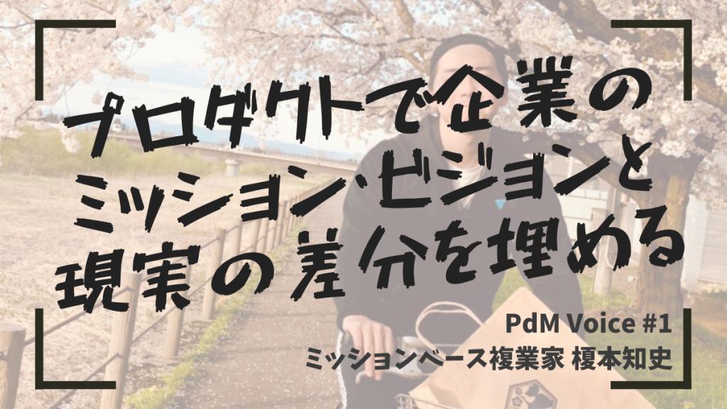 PdM Voice #1