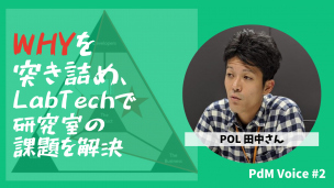 POL田中さんメイン画像