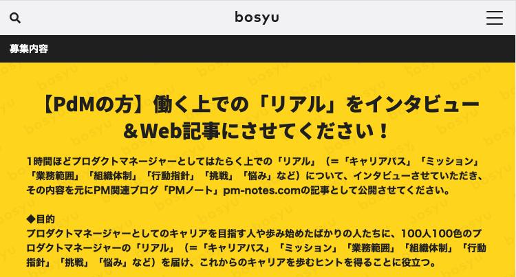 プロダクトマネージャーのbosyu