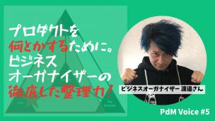渡邉さんメイン画像