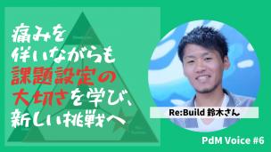 ReBuild鈴木さんメイン画像