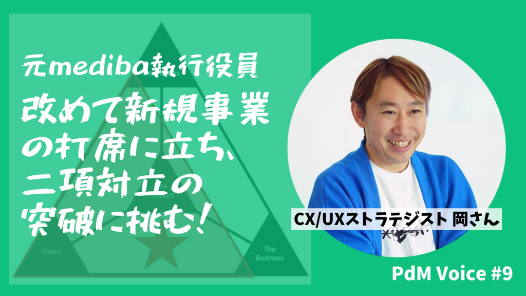 PdM_voice_岡さん