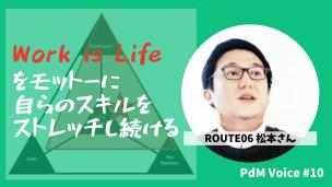 松本さん_PdMインタビュー
