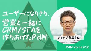 PdMインタビュー亀田さん