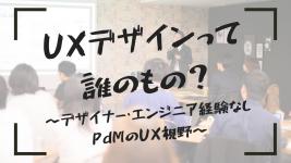 UXデザインって誰のもの?