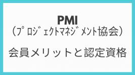 PMI(プロジェクトマネジメント協会)会員メリットと認定資格