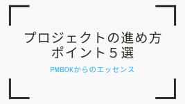 プロジェクトの進め方ポイント5選 PMBOKからのエッセンス